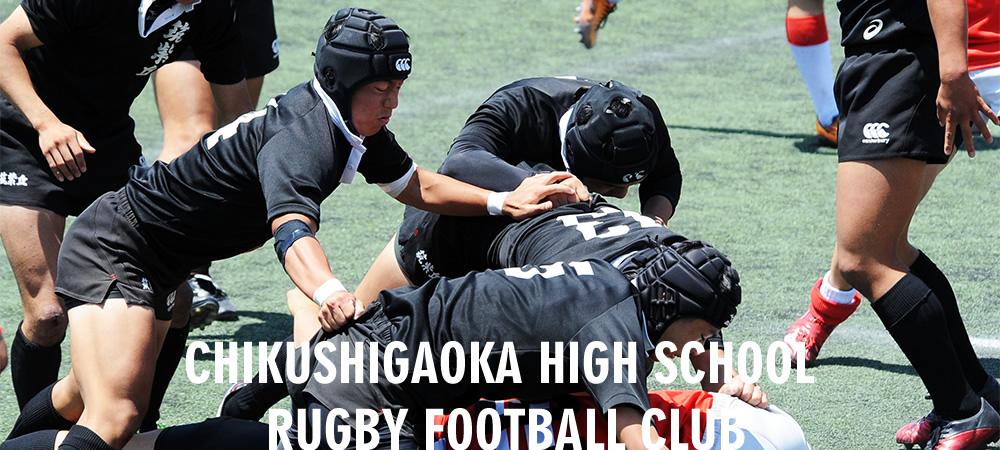 高校 ラグビー