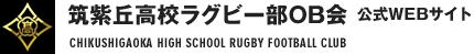筑紫丘高校ラグビー部OB会 公式WEBサイト