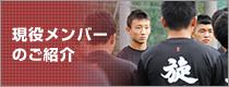 現役選手紹介
