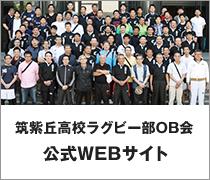 筑紫丘高校ラグビー部OB会・公式WEBサイト